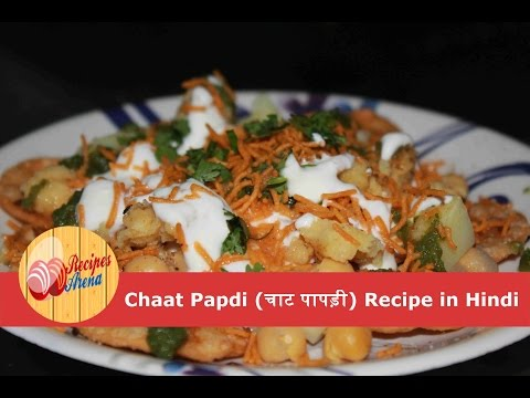 how to make papdi chaat   Street food recipe of Papdi Chaat
