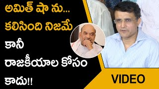 Sourav Ganguly Meets Amit Shah declines Political Interest || Oneindia Telugu