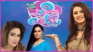 Eid Special | Subah Saverey Samaa Kay Saath | Part 1 | SAMAA TV | 16 June 2018