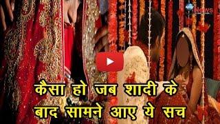 दुल्हन ने शादी के बाद उस रात जो देखा, वो उड़ा देगा होश | VIDEO: Shocking Truth Revealed On Suhagraat