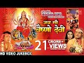 Download Navratri 2018 Special!!!!Jai Maa Vaishnodevi I Hindi Movie Songs I Full HD Video Songs Juke Box MP3,3GP,MP4