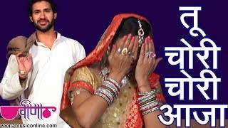 New Rajasthani Love Song 2017 | Tu Chori Chori Aaja | Hit Seema Mishra Songs