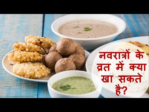 10 Things You Can Eat in NAVRATRI Fast (नवरात्रों के व्रत में क्या खा सकते है? )