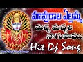 Macha Machala Nagu Pamu Mavurala Yellamma Pamu Song Telangana Folk Songs Folk Dj Songs mp3