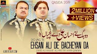 Qasida - Do Jug Te Ahsan Ali Day Bachiyan Da - Zahid Ali Kashif  & Ali Mattay Khan - 2019