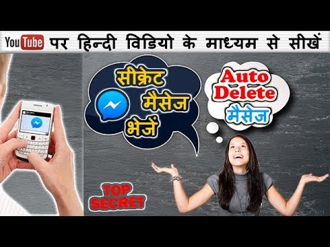 Hindi- Secret Conversation & Self Disappearing or self destruct Message in Facebook