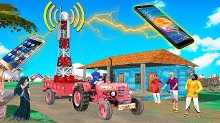 ट्रैक्टर मोबाइल टॉवर वाला Tractor Mobile Tower Wala Comedy Video हिंदी कहानिया Hindi Kahaniya Comedy