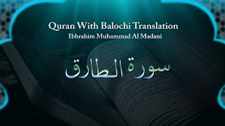 Ibrahim Muhammad Al Madani - Surah Tariq - Quran With Balochi Translation