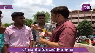 #MTLive | आदित्य ठाकरे के जन आशिर्वाद यात्रा का दूसरे दिन LIVE