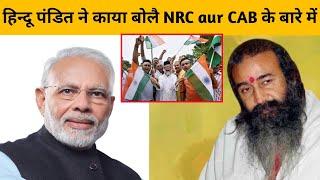 Hindu Pandit Ji ne NRC aur CAB ke Bare mai Kaya Bola | Acharya Pramod Krishnam about NRC and CAB