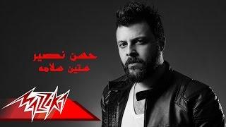 Seteen Salama - Hassan Nosseir ستين سلامة - حسن نصير