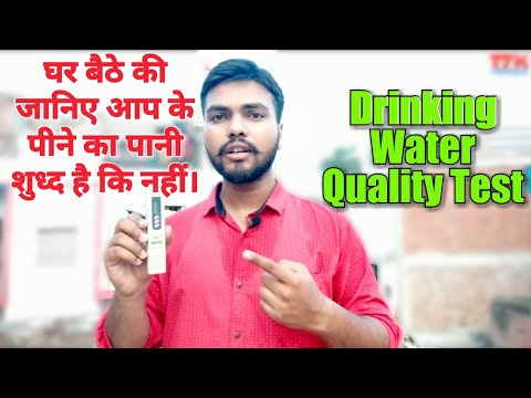 How to measure water quality | What is TDS | How to measure water quality from TDS Metre.