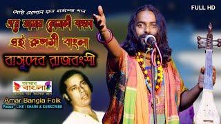 ওরে আমার সোনালী বাংলা এই রুপসী বাংলা || বাসুদেব রাজবংশী || Basudeb Rajbongshi || Folk Song ||Full HD
