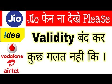 Airtel, Idea, Vodafone Minimum Recharge Condition | Talktime Recharge  Closed | Validity Recharge