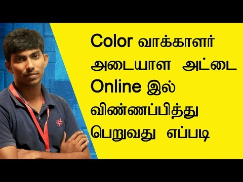 How to get color voters id Online - Tamil Techguruji
