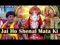 Marwadi Devotional Song Jai Ho Shenal Mata Ki Nonstop Bhajan