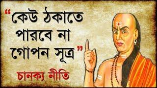জীবনে সফলতার মূল্যবান গোপন সূত্র । Chanakya Neeti in Bengali I কেউ ঠকাতে পারবে না I Be Successful