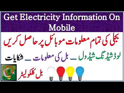 How To Check Domestic Electricity Billing Information On Mobile |Urdu/Hindi|