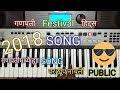 First Time Dekha Tumhe Hum | Piano Tutorial | Akha India Janta Hai On Keyboard