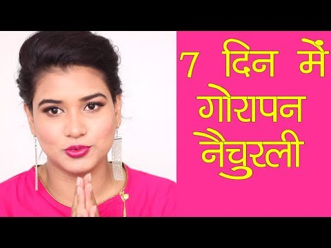 How to Get Naturally Fair Skin in 7 Days (Hindi)
