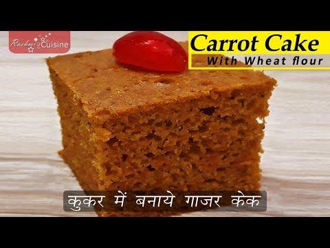 CARROT CAKE IN PRESSURE COOKER | Carrot Cake Recipe / Soft & moist | How to Make Carrot Cake