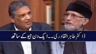 Dr Tahir-ul-Qadri | Interview | Aik Din Geo Kay Sath | Sohail Warraich