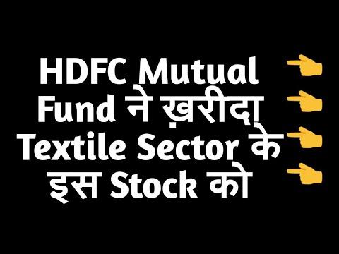 HDFC Mutual Fund ने ख़रीदा Textile Sector के इस Stock को