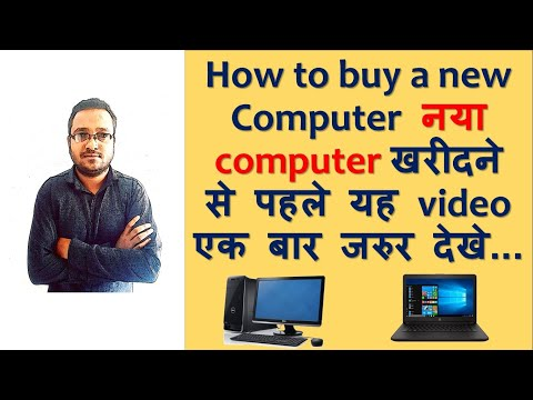 how to buy a new computer & laptop/ best new pc configuration