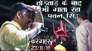 Khesari Lal और Pawan Singh पर हुए हमले से