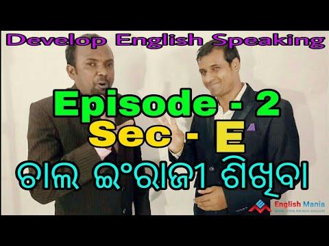 Spoken English Videos in Odia Translation Method || Episode-2