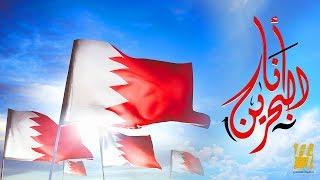 حسين الجسمي - أنا البحرين