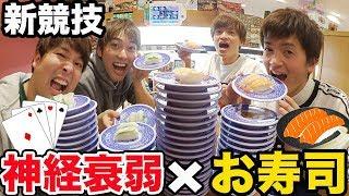お寿司大食い対決!コンビYouTuberで勝つのはどっちだ!?