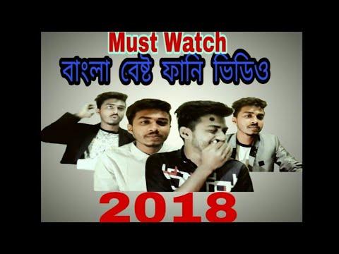 Best Creative funny #Vines 2018 In Bengali