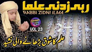 Rabbi Zidni Ilma | Raazi he hum raazi he | Roohani Kidz vol 23| رب زدنی علما | ilm ke bare me nazam