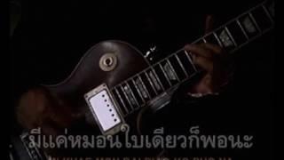 หนี - พริกไทย 【Official MV】
