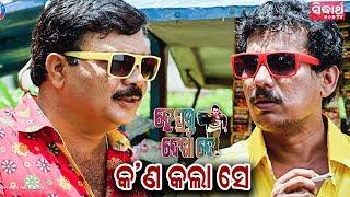 New Odia Film Hey Prabhu Dekha De , Best Comedy Scene Kan Kala Se , Sarthak Music , Sidharth TV
