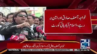 علی بابا کیساتھ چالیس چوروں کا بھی احتساب ہوا، فواد چوہدری
