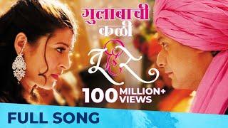 गुलाबाची कळी | Gulabachi Kali | Full Song | Tu Hi Re | Swwapnil Joshi, Sai, Tejaswini | Amitraj