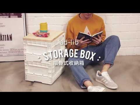 ad-lib FW17 Premium Storage Box