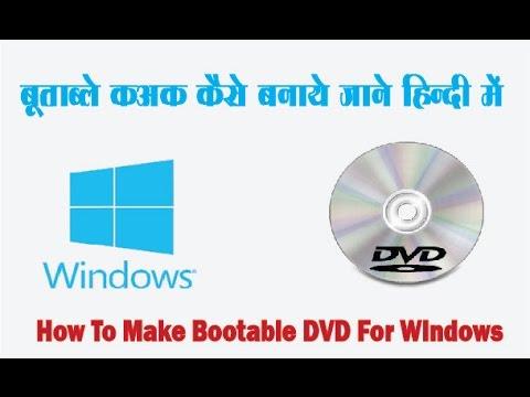 How To Make Bootable DVD? Windows PC Ke Liye  Bootable Dvd Kaise Banaye