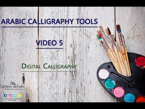 Tools I Use For Arabic Calligraphy | Video 5 | Digital Calligraphy