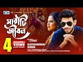 SARATI JIBON | ELEYAS HOSSAIN | SHOSHI | Music Video | Bangla Song | FULL HD