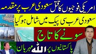سعودی عرب سی پیک میں شامل ہو گیا۔ سونے کا تاج | پاکستانیوں پر اللّٰہ مہربان | Imran Khan Exclusive