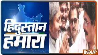 Hindi News Bulletin : Hindustan Hamara   August 18, 2019