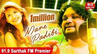Tu Chaalile Bi Mun Mane Padibi - Studio Version   Human Sagar   Romantic Song   Sidharth TV