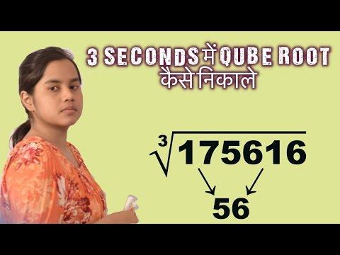 Cube root in 3 sec (in Hindi)।।। केवल  3 Sec में घन मूल कैसे निकाले