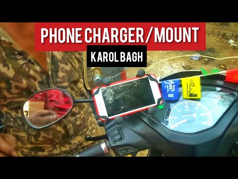 Mobile Mount/Charger For scooty | Karol Bagh, New delhi | Cheapest Karol bagh Accessories Market.