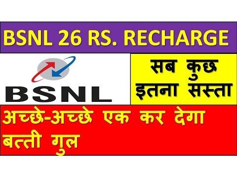 BSNL 26 RS RECHARGE || BSNL का 26 ₹  वाला ऑफर अच्छे-अच्छे एक कर देगा बत्ती गुल || BSNL LATEST PLANS