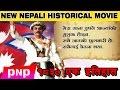 Download Video Download 1830 EK ITIHAS '१८३० एक इतिहास' || New Released Historical Full Nepali Movie || 2017 3GP MP4 FLV