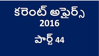 Current affairs in telugu part 44|| కరెంట్ అఫైర్స్  2016